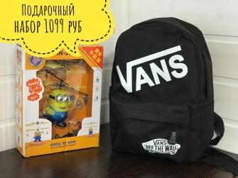 """Подарочный набор для мальчика """"Vans"""""""